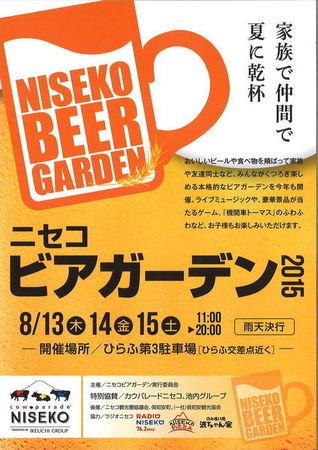 Niseko beer garden.jpg