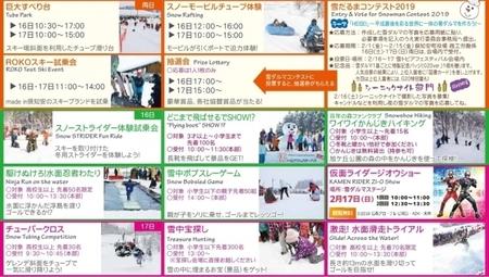 雪とぴあイベント.jpg
