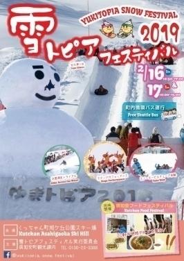 雪とぴあ1.jpg